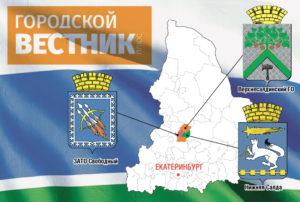 Зато свободный верхнесалдинский район 27 04 2020