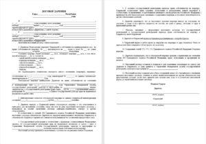 Образец договора дарения квартиры между близкими родственниками для мфц