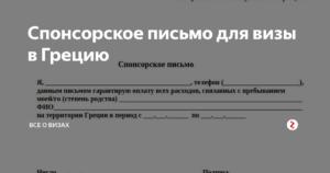 Образец спонсорского письма для шенгена в грецию
