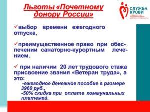 Льготы донорам крови в 2020 году в свердловской области