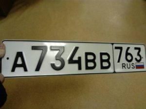 Номер 763 регион