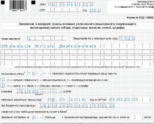 Заявление о возврате суммы излишне перечисленного налога ип