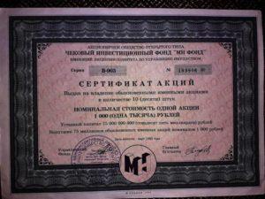 Национальный чековый инвестиционный фонд сертификат 1993 продать цена