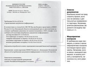 Письмо о предоставлении документов по требованию