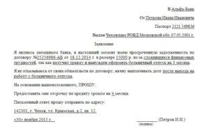 Письмо в банк об ухудшении финансового положения образец