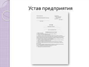 Устав корпорации образец