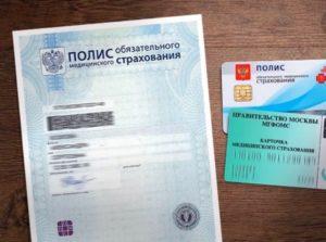 Мед страхование получить полис в москве если регистрация другом городе