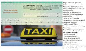 Застраховать машину такси по каско