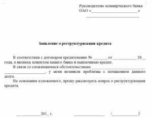 Заявление в банк о невозможности платить по кредиту связи с кризисом