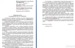 Заявление в суд о несогласии с исковым заявлением