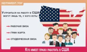 Как найти работу в америке по туристической визе
