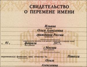 Свидетельство о перемене имени где серия и номер