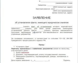Заявление об установлении факта принадлежности документа