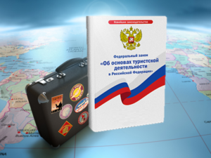 Закон о туристской деятельности 2020