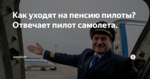 Выход на пенсию пилота самолета