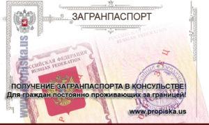 Нужна ли прописка для оформления загранпаспорта