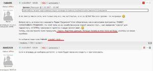 Как написать письмо грудинину павлу николаевичу