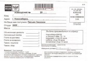 Определить отправителя заказного письма по извещению