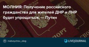 Закон о получение гражданства рф для лнр днр