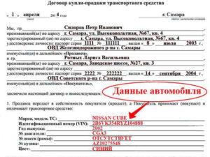 Порядок купли продажи автомобиля 2020 в казахстане