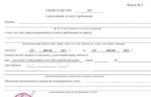 Временная регистрация онлайн заявка работаем по россии