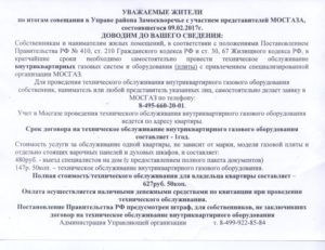 Образец договора на обслуживание газового оборудования в квартире
