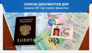 Замена прав по смене фамилии перечень документов 2020