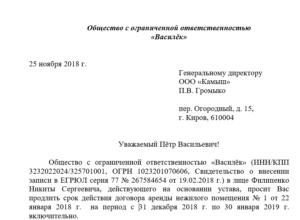Офиц письмо о пролонгации договора