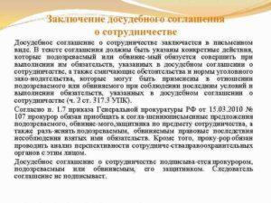 Заключение прокурором досудебного соглашения о сотрудничестве