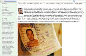 Зачем при заявке в инете просят данные паспорта
