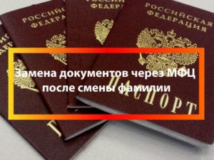 Замена загранпаспорта при смене фамилии через мои документы