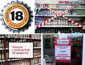 В какое время запрещена продажа алкоголя