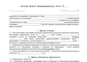 Упрощенный договор аренды машиноместа между физическими лицами образец