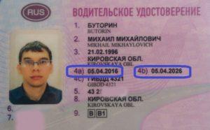 На какой срок выдают водительское удостоверение пенсионерам