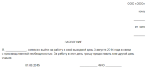 Заявление оплата выходного дня в командировке