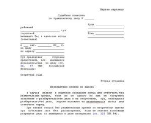 Повестка о разводе в суд образец