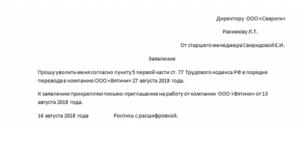 Заявление работодателю декретницы об отказе в переводе другую организацию