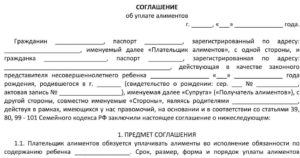 Алиментное соглашение стоимость у нотариуса спб