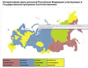 В каких регионах действует программа соотечественник