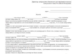 Образец в роспотребнадзор на экспертизу кредитного договора