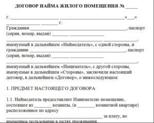 Образец договора аренды жилого поммещения под гостинницу