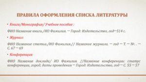Оформление монографии в списке литературы по госту