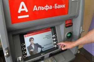 Закинуть деньги на счет через банкомат альфа банка