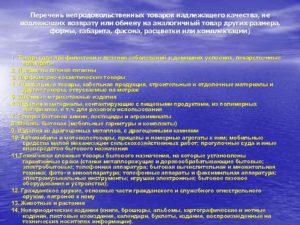 Перечень 575 промышленных товаров надлежащего качества