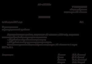 Заявление на выплату дивидендов образец