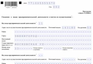 Заявление о постановке на учет ип по месту осуществления деятельности
