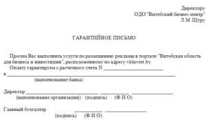 Образец письма о гарантии погашения задолженности за оказанные услуги
