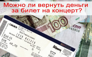 Можно ли вернуть билет на концерт без чека