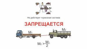 Правила буксировки грузового автомобиля на жесткой сцепке