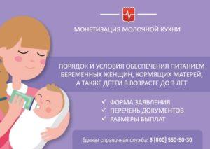 Выплата кормящим матерям